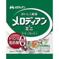 メロディアン メロディアン・ミニ 3ml 1袋(30個入) コーヒーミルク