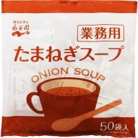 永谷園 業務用たまねぎスープ 1袋(50食入)