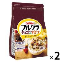 カルビー フルグラ チョコクランチ&バナナ 700g 1セット(2袋)