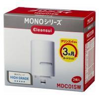 浄水器交換カートリッジ 三菱レイヨン・クリンスイ MDC01SW MONOシリーズ 白 1箱(2個入)