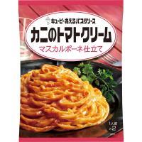 キユーピー あえるパスタソースカニのトマトクリームマスカルポーネ仕立て 70g×2袋入(1人前×2) 1個