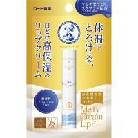 メンソレータム メルティクリームリップ 無香料 2.4g SPF25・PA+++ ロート製薬