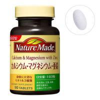 ネイチャーメイド カルシウム・マグネシウム・亜鉛 90粒・30日分 1本 大塚製薬 サプリメント