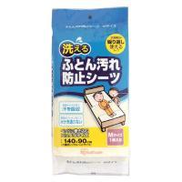 アウトレットアイリスオーヤマ 洗えるふとん汚れ防止シーツM(551400) 1枚