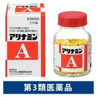 第3類医薬品アリナミンA 270錠 武田コンシューマーヘルスケア