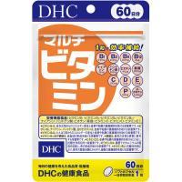 DHC マルチビタミン 60日分  栄養機能食品  ディーエイチシーサプリメント