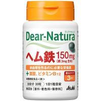 ディアナチュラ(Dear-Natura) ヘム鉄withサポートビタミン2種 30日分(30粒入) アサヒグループ食品 サプリメント