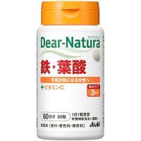 ディアナチュラ(Dear-Natura) 鉄・葉酸 60日分(60粒入) アサヒグループ食品 サプリメント
