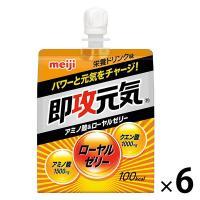 即攻元気ゼリー アミノ酸&ローヤルゼリー 栄養ドリンク味 1セット(6個入) 明治 栄養補助ゼリー