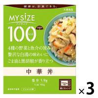 100kcal マイサイズ中華丼 3個 大塚食品