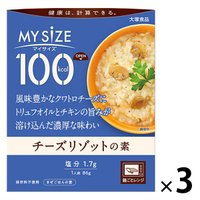 100kcal マイサイズチーズリゾットの素 3個 大塚食品