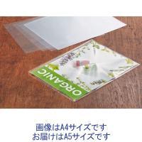 アスクルオリジナル OPP袋(テープなし) A5 透明袋 1袋(100枚入)
