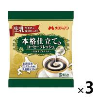 コーヒーミルク メロディアン 本格仕立てのコーヒーフレッシュ ~北海道プレミアム~ 4.5 ml 1セット(30個:10個入×3袋)