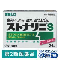 ストナリニS 24錠 佐藤製薬第2類医薬品