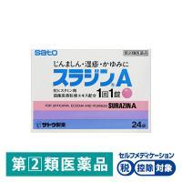 スラジンA 24錠 佐藤製薬指定第2類医薬品