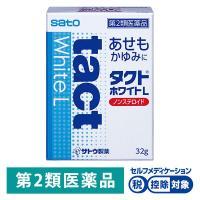 タクトホワイトL 32g 佐藤製薬第2類医薬品