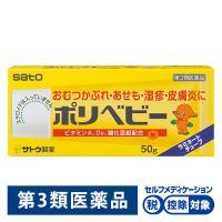 ポリベビー 50g 佐藤製薬第3類医薬品