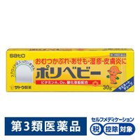 ポリベビー 30g 佐藤製薬第3類医薬品