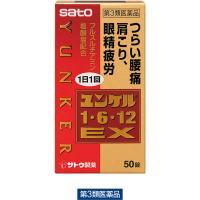 ユンケル1・6・12EX 50錠 佐藤製薬第3類医薬品