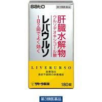 レバウルソ 180錠 佐藤製薬第3類医薬品