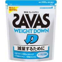 ザバス(SAVAS) ウェイトダウン ヨーグルト風味 50食分 1050g 明治 プロテイン