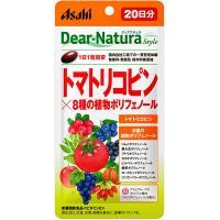 ディアナチュラ(Dear-Natura)スタイル トマトリコピン 20日分(20粒入) アサヒグループ食品 サプリメント