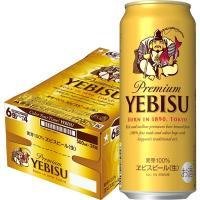 送料無料 ビール 缶ビール エビスビール 500ml 1ケース(24本) プレミアムビール