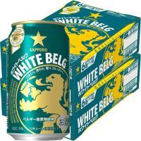 送料無料 新ジャンル 第3のビール ホワイトベルグ 350ml 2ケース(48本) 缶