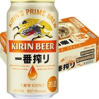 送料無料 ビール 缶ビール 一番搾り 350ml 1ケース(24本) キリンビール