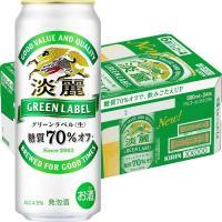 送料無料 発泡酒 ビール類 淡麗グリーンラベル 500ml 1ケース(24本) 缶