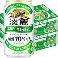 送料無料 発泡酒 ビール類 淡麗グリーンラベル 350ml 2ケース(48本) 缶