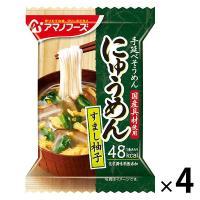 アマノフーズ インスタントスープ にゅうめん すまし柚子 13g 1セット(4食入) アサヒグループ食品
