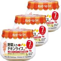 【7ヵ月頃から】キユーピーベビーフード 野菜入りチキンライス 70g 1セット(3個) キユーピー ベビーフード 離乳食