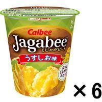 カルビー じゃがビー(Jagabee) うす塩味 40g 1セット(6個)