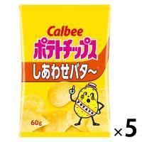 カルビー ポテトチップスしあわせバタ~ 60g 1セット(5袋)