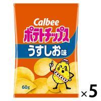 カルビー ポテトチップスうすしお味 60g 1セット(5袋)