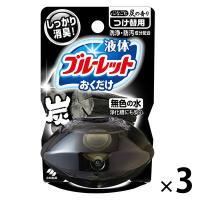 液体ブルーレットおくだけ トイレタンク芳香洗浄剤 つけ替え用 心なごむ炭の香り 70ml×3個 小林製薬