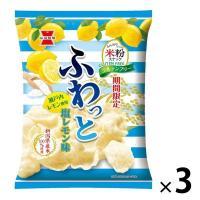 アウトレット 岩塚製菓 ふわっと 塩レモン味 1セット(40g×3袋)
