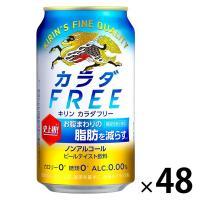 送料無料 ノンアルコールビール カラダFREE(カラダフリー)350ml 2ケース(48本)