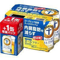 (1缶増量付) サントリー ノンアルコールビール からだを想うオールフリー 350ml 1パック(6缶+1缶)