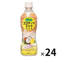 アウトレット ブルボン おいしいココナッツミルク マンゴー味 430ml 1箱(24本入)