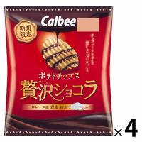 カルビー ポテトチップス贅沢ショコラ 52g 4袋
