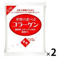 アウトレット エーエフシー 華舞の食べるコラーゲン 120g 1セット(2袋)
