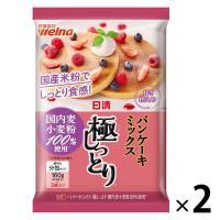 日清フーズ 日清 パンケーキミックス 極しっとり 国内麦小麦粉100%使用 (540g) ×2個