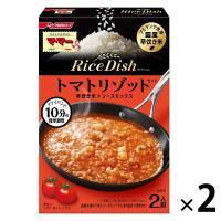 アウトレット 日清フーズ マ・マー Rice Dish トマトリゾットセット 1セット(2個)