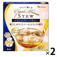 アウトレット ハウス食品 グランメゾン・シチュー クリーム 1セット(100g×2個)