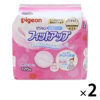 ピジョン 母乳パッド フィットアップ126枚 1セット(252枚:126枚入×2パック)