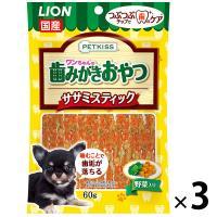 ペットキッス(PETKISS)犬用 つぶつぶチップで歯のケアササミスティック 野菜 60g 3袋 ライオン