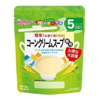 5ヵ月頃から WAKODO 和光堂ベビーフード たっぷり手作り応援 コーンクリームスープ(徳用) 58g 1個 アサヒグループ食品