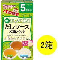 5ヵ月頃から WAKODO 和光堂ベビーフード 手作り応援 だし&ソース3種パック 1セット(2箱) アサヒグループ食品